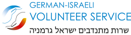 German-Israeli Volunteer Service Logo